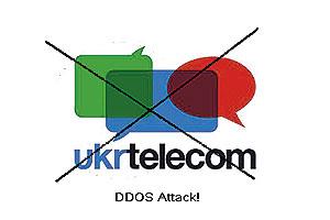 DDoSтавалы. 10 самых резонансных DDoS-атак Ukrtelecom