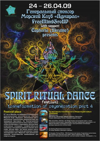 SPIRIT RITUAL DANCE festival part 4 (Moscow) X_9c343dd8