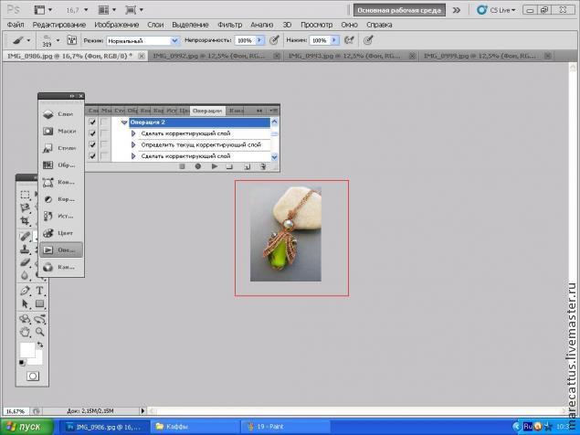 Как обработать сразу несколько фото в Фотошопе 140206132324