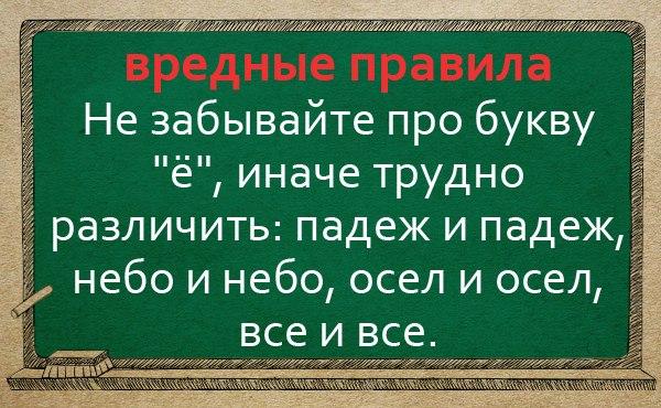 Забавные правила русского языка.  YlYkubHHx38
