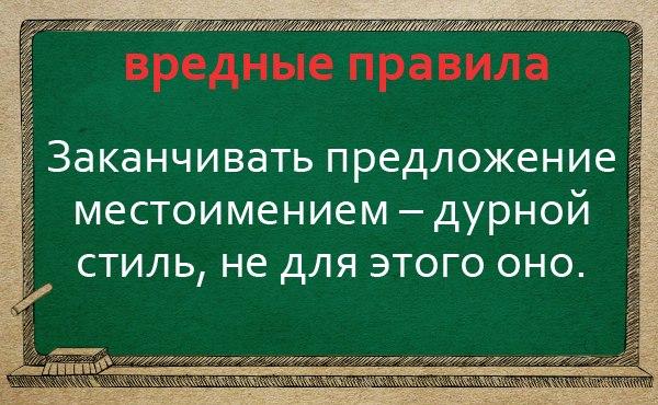 Забавные правила русского языка.  ZqByjEL_nDc