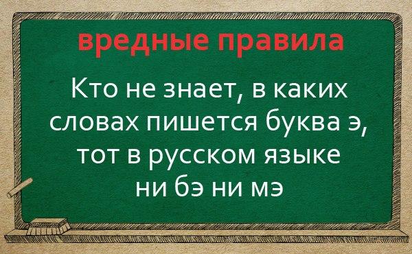 Забавные правила русского языка.  SZQdyWCC3mU