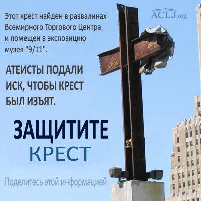 Атеисты против нерукотворного креста NreugOQky34