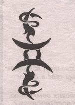 Магические татуировки для знаков зодиака . X_08383cb6