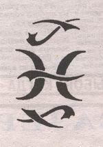 Магические татуировки для знаков зодиака . X_5945cf3c
