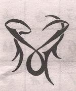 Магические татуировки для знаков зодиака . X_aa83f38d