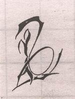 Магические татуировки для знаков зодиака . X_e4a42bb8