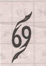 Магические татуировки для знаков зодиака . X_e6a66034