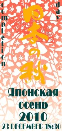 Все  Аниме-Пати-Москвы A_35f93b30