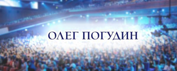 22 декабря 2016 г, Звезда Любви - концерт Олега Погудина в день рождения, Кремль, Москва SoG-pn7evTM