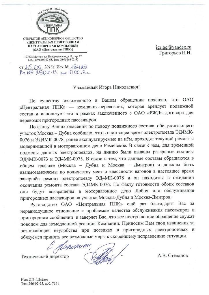 ЦППК обещает вернуть экспрессы городу Дубна.  8MQS5qmUnLU