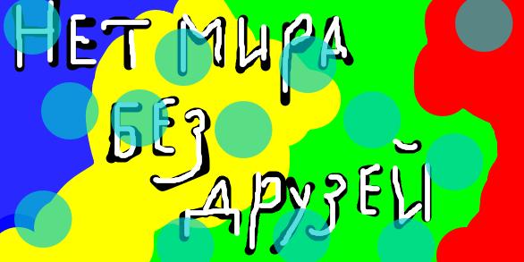 ПОЗДРАВЛЯЛКИ - Страница 5 L_580fc804