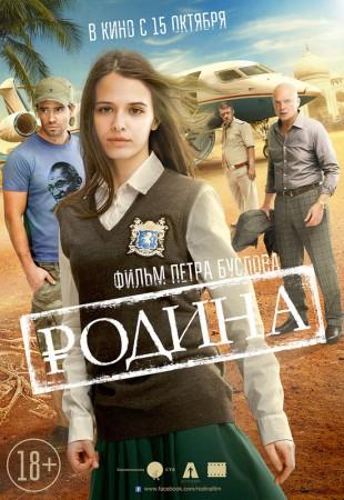 Родина (Россия 2015 г. драмма) Cover-Rodina-310x450