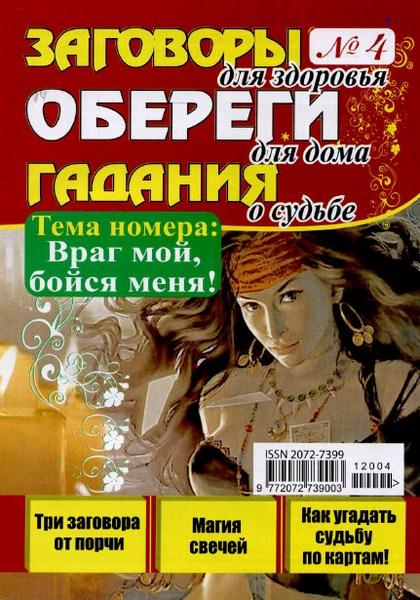 Заговоры и обереги журнал  600_40