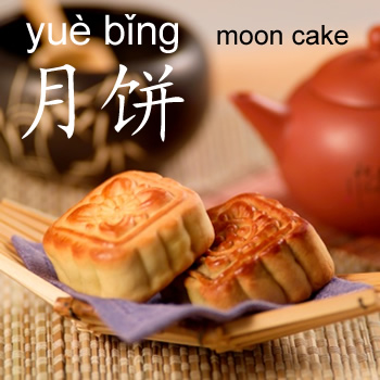 Have you eaten your mooncake yet? Moon_cake3
