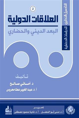 العلاقات الدولية البعد الديني والحضاري 10809116