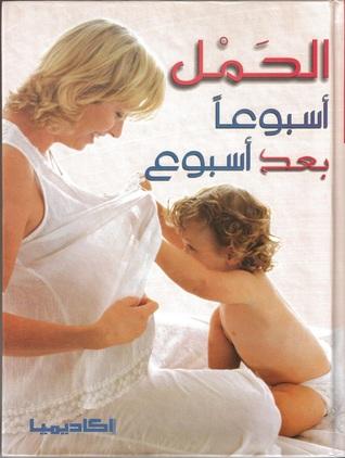 معلومات هامة حول تطور الحمل والجنين خلال الـ 40 اسبوع: واهم الفحوصات، النصائح الغذائية وغير ذلك 12024447