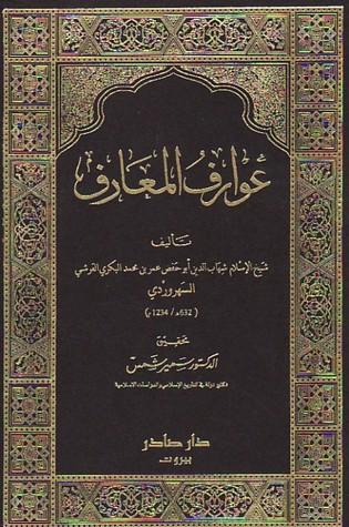 عمر السهروردي 2766758