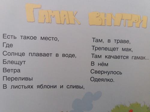 Настроение в стихах... - Страница 21 Aac3c950a304