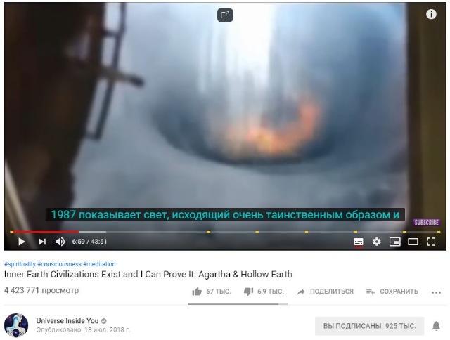 Теория полой земли или откуда прилетают НЛО? 29e270ed08fb