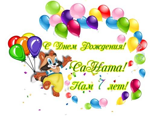 СаНата, с Днем рождения! 6ac2c7773509t