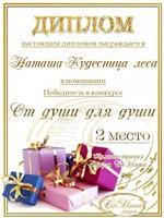 """Поздравляем победителей конкурса """"От души для души - 2018""""! D4e7c8049647t"""