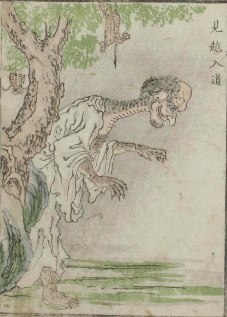 Weird monsters of Japanese folklore  01Mikoshi-nyu%CC%84do%CC%84_465_649_int