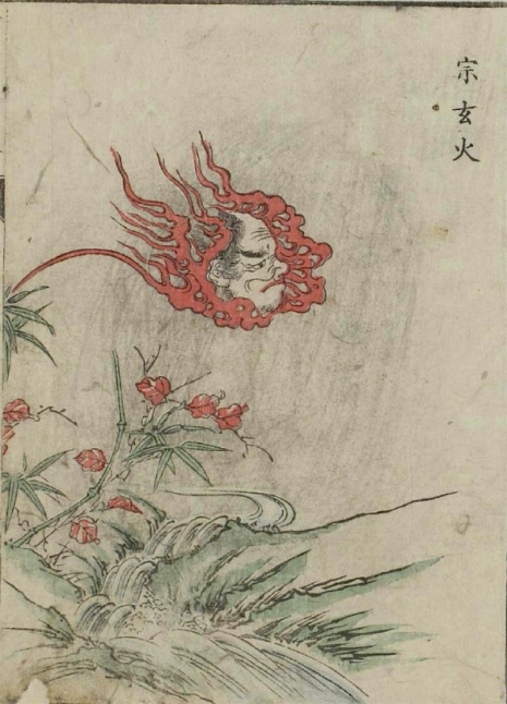 Weird monsters of Japanese folklore  22So%CC%84genbi_465_646_int