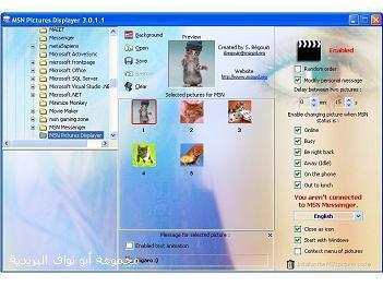 برنامج يغير يغير صورة الماسنجر كل ثانيه او ... Daralaujam_66752930
