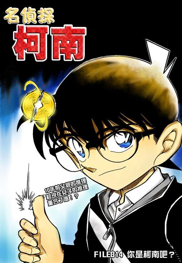 Picture Shinichi / Conan - Page 2 KenhSinhVien-521887-10150932904293852-1212976356-n