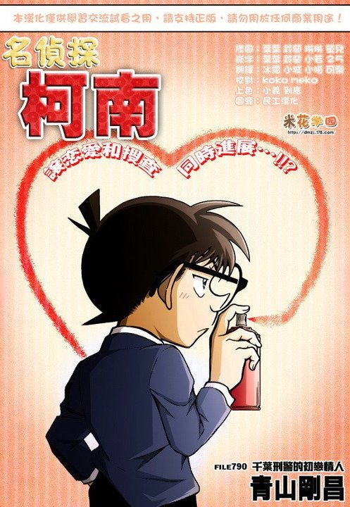 Picture Shinichi / Conan - Page 4 KenhSinhVien-299859-10150447227898852-2099643953-n