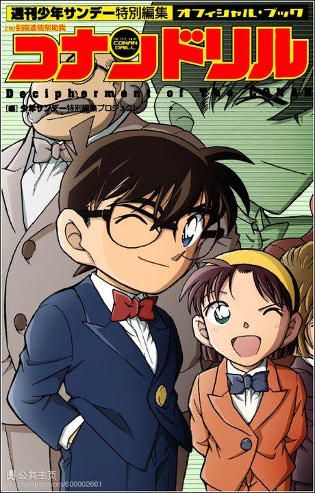 Picture Shinichi / Conan - Page 4 KenhSinhVien-208418-10150226145623852-349624-n
