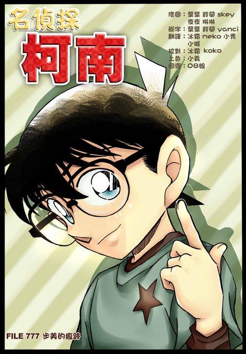 Picture Shinichi / Conan - Page 4 KenhSinhVien-226318-10150310410098852-5989929-n