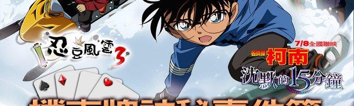 Picture Shinichi / Conan - Page 4 KenhSinhVien-318471-10150415899548852-7602610-n