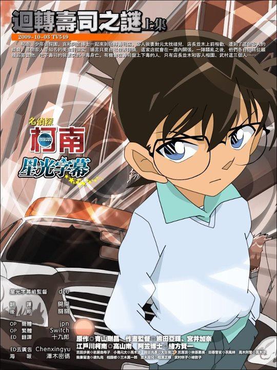 Picture Shinichi / Conan - Page 4 KenhSinhVien-379781-10150573479118852-1168393667-n