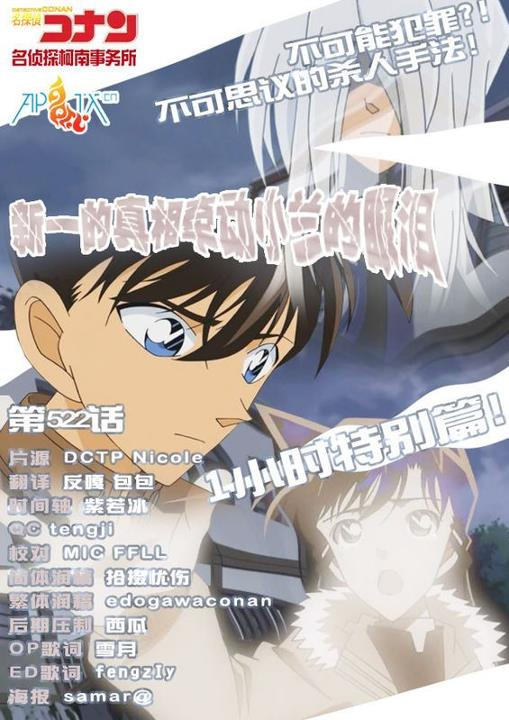 Picture Shinichi / Conan - Page 4 KenhSinhVien-382674-10150594214793852-579950770-n