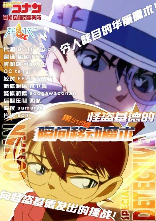 Hình Conan (chôm chôm) - Page 7 KenhSinhVien-24876-420281413851-7484402-n