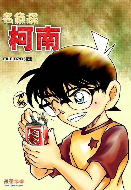 Tô màu Manga Conan  KenhSinhVien-kenhsinhvien-blackstar-397-