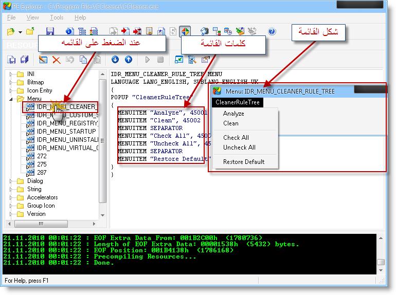 برنامج PE Explorer كامل ومفعل 0b72e08f47e422370ac73160bbb19481