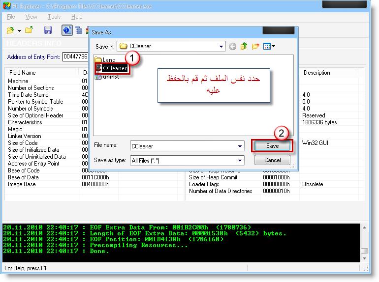 برنامج PE Explorer كامل ومفعل 37806d9c0b2f488a7e597049e65f0eb9