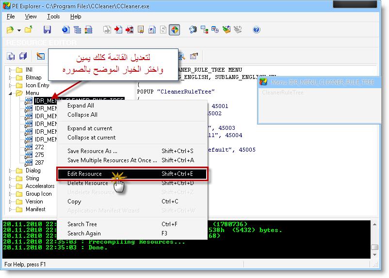 برنامج PE Explorer كامل ومفعل 9674dbca3788e4ab55bae99c0588c00d