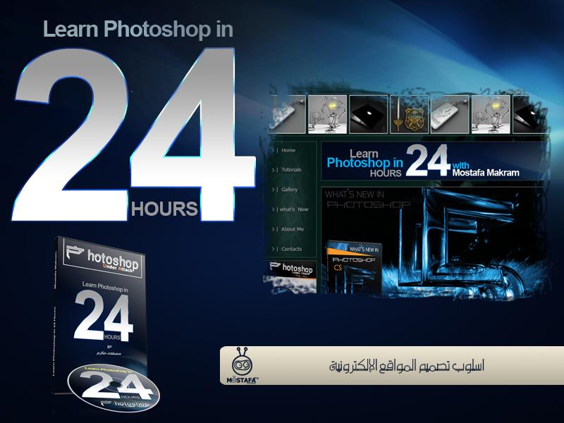 اسطوانة لتعليم الفوتوشوب حتى الاحتراف في 24 ساعة 12f8a22339369b14a517815beab1ddb0