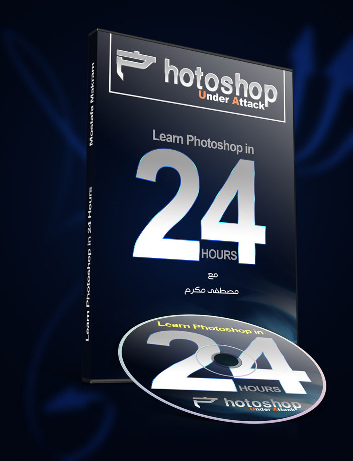 اسطوانة لتعليم الفوتوشوب حتى الاحتراف في 24 ساعة 3e59acc00b4ac05f2a6f43599732afea