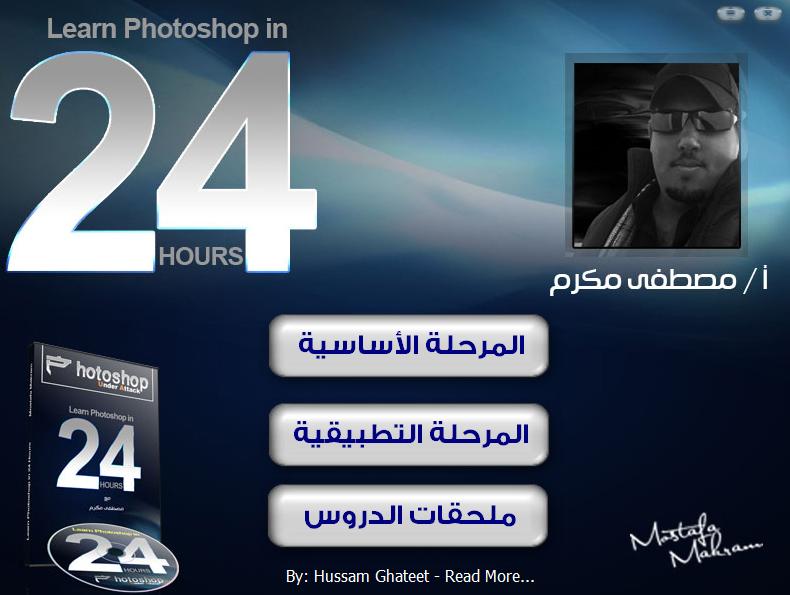 اسطوانة لتعليم الفوتوشوب حتى الاحتراف في 24 ساعة Aa48dd20c2c25306015953977fe8059b