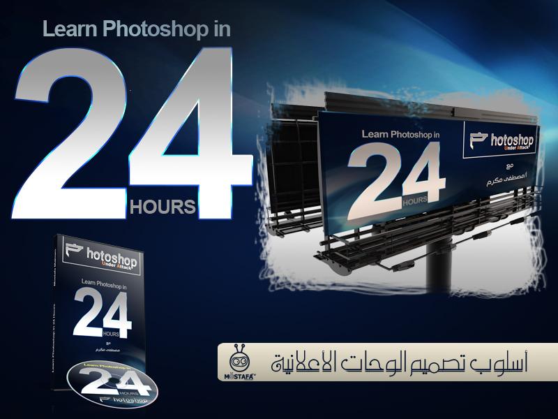 اسطوانة لتعليم الفوتوشوب حتى الاحتراف في 24 ساعة D2322abc6b4a907f69b874565b4c59c6