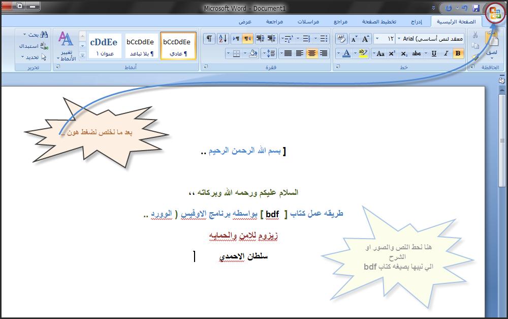 طريقة سهلة جدا لعمل مستند pdf عن طريق word 53cadce4873ffaba014f7296ed65dbe6