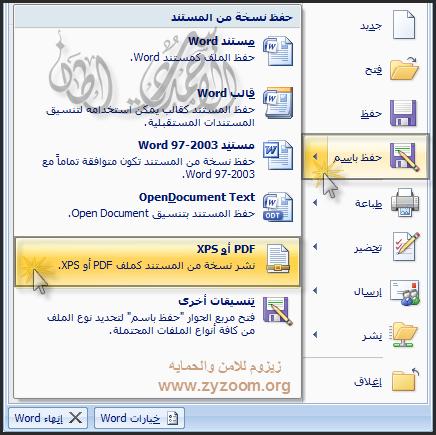 طريقة سهلة جدا لعمل مستند pdf عن طريق word 82e5a49ccd01b239c2792bc5e4d878de