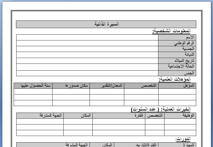 مجموعة لنماذج السيرة الذاتية CV جاهزة للطباعة 6013ee3c5292315e8dde212ee2e640ba