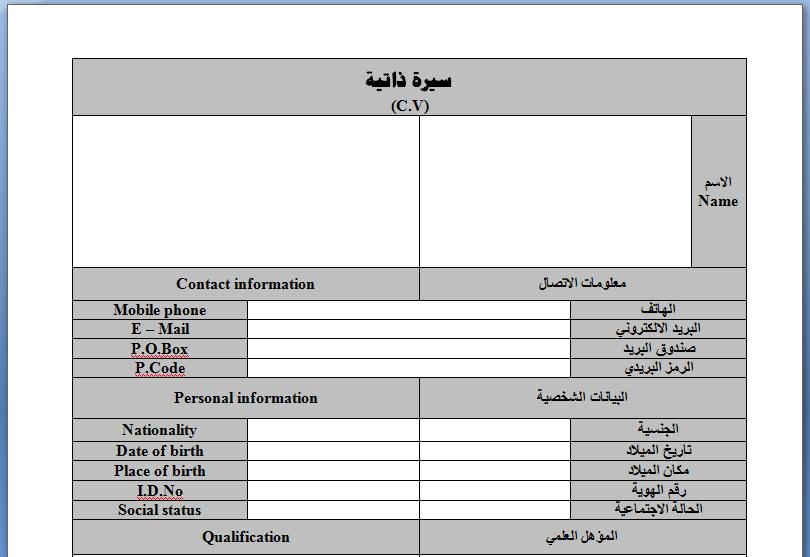 مجموعة لنماذج السيرة الذاتية CV جاهزة للطباعة 9bd9f97f5bc54435c642b8ee9b5a21b5