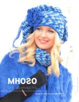 Журналы мод, посвященные Шапочкам. 163671-0c275-52989943-h200-u6464e